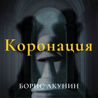 Коронация - Борис Акунин