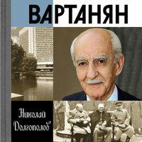 Вартанян - Николай Долгополов