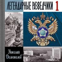 Разведка и контрразведка в Великой Отечественной Войне | 200x200