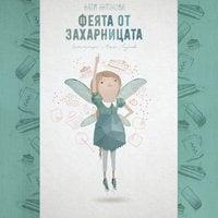 Феята от захарницата - Катя Антонова