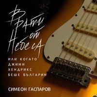 Врати от небеса - Симеон Гаспаров