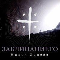 Заклинанието - Никол Данева