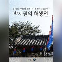 [다시 쓴 명작 고전문학] 박지원의 허생전 - 하이스토리텔링