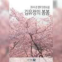 [다시 쓴 명작 단편소설] 김유정의 봄봄 - 컬툰스토리