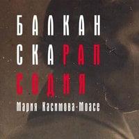 Балканска рапсодия - Мария Касимова-Моасе