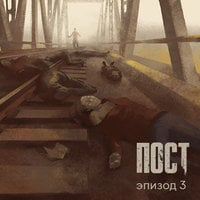 ПОСТ. Эпизод 3 - Дмитрий Глуховский
