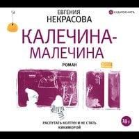 Калечина-Малечина - Евгения Некрасова