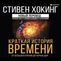 Краткая история времени: от Большого взрыва до черных дыр - Стивен Хокинг
