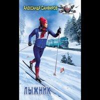 Лыжник - Александр Санфиров