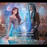 Землянки — лучшие невесты - Мария Боталова