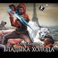 Владыка холода - Алекс Каменев