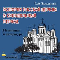 История Русской Церкви в синодальный период. Источники и литература - Предание