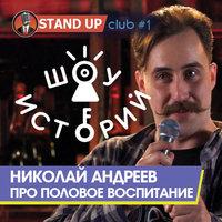 Николай Андреев - Про половое воспитание [Шоу Историй] - Stand-Up Club #1