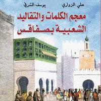 معجم الكلمات والتقاليد الشعبية بصفاقس - علي الزواري، يوسف الشرفي