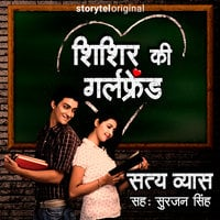 Shishir Ki Girlfriend - Satya Vyas