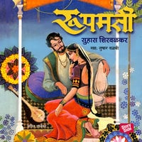 Roopmati - Suhas Shirvalkar