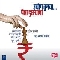 Udyog Tumcha Paisa Dusryacha - Suresh Haware