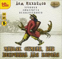 Маньяк отмели, или Песочница для короля - Дем Михайлов
