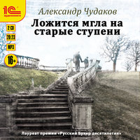 Ложится мгла на старые ступени - Александр Чудаков