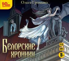 Белорские хроники - Ольга Громыко