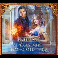 Академия тёмного принца - Ная Геярова