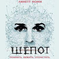 Шепот - Линетт Нони