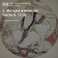 Мо-цзы и моисты. Часть 2 (Лекции Магистерии) - Станислав Рыков