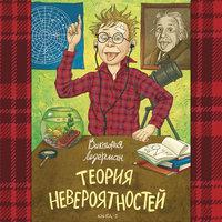 Теория невероятностей: Книга 1 - Виктория Ледерман