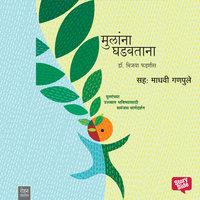 Mulanna Ghadavtana - Dr. Vijaya Phadnis