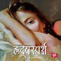 Hrudaysparsha - Suhas Shirvalkar