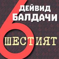 Шестият - Дейвид Балдачи
