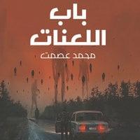 باب اللعنات - محمد عصمت