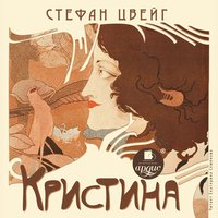 Кристина - Стефан Цвейг