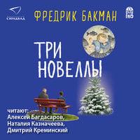 Три новеллы - Фредрик Бакман