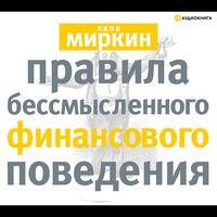 Правила бессмысленного финансового поведения - Яков Миркин