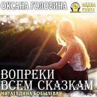 Вопреки всем сказкам - Оксана Головина