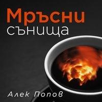 Мръсни сънища - Алек Попов