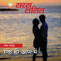 Ek Hi Aag Mein - Ramesh Manohara