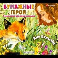 Бумажные герои - Кир Булычев