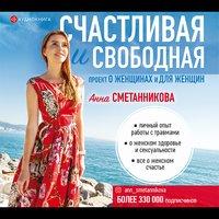 Счастливая и свободная - Анна Сметанникова