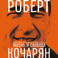 Жизнь и свобода: Автобиография экс-президента Армении и Карабаха - Роберт Кочарян