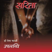 Uplabdhi - Dr. Roma Chaterjee