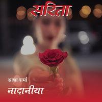 Nadaaniyan - Ahsa Sharma