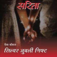 Silver Jublee Gift - Reeta Kaushal