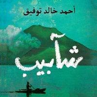 شآبيب - أحمد خالد توفيق