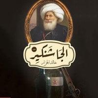 الجاشنكير - خالد الجزار