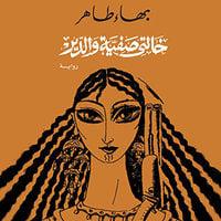 خالتى صفية والدير - بهاء طاهر