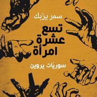 تسع عشرة امرأة - سوريّات يروين - سمر يزبك