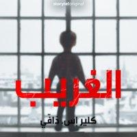 الغريب - الموسم 1 الحلقة 10 - كليرْ إس. دافّي