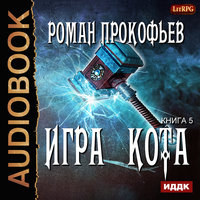Игра Кота. Книга 5 - Роман Прокофьев